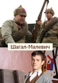 Шагал-Малевич смотреть онлайн