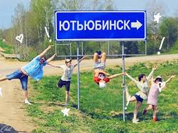 Ютьюбинск смотреть онлайн