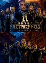 Битва экстрасенсов Апокалипсис / Битви екстрасенсів 11 Сезон