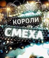 Аншлаг. Со Старым Новым годом! (2012)