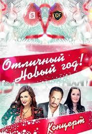 Песня года 2011 (2012)