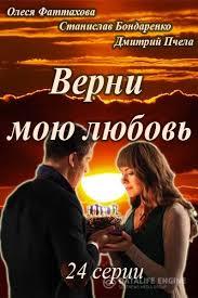 Верни мою любовь 23 24 смотреть онлайн 25